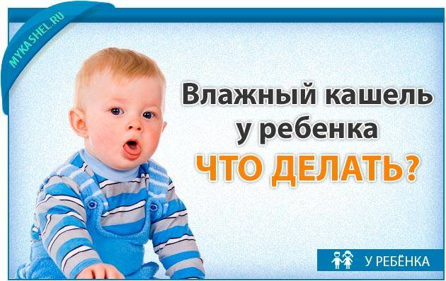 сколько длится влажный кашель у ребенка