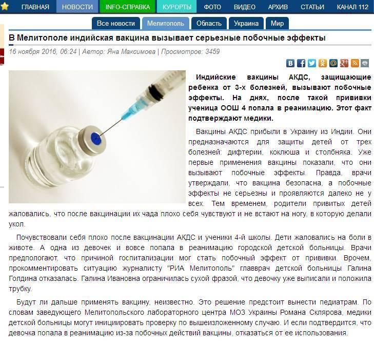 прививка от дифтерии побочные действия