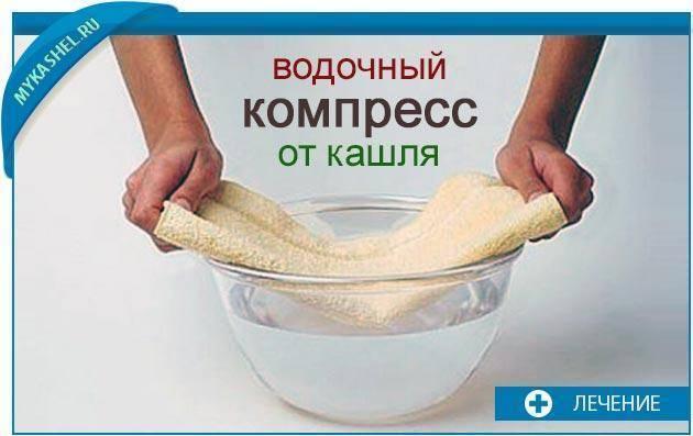 компресс от кашля с водкой и медом