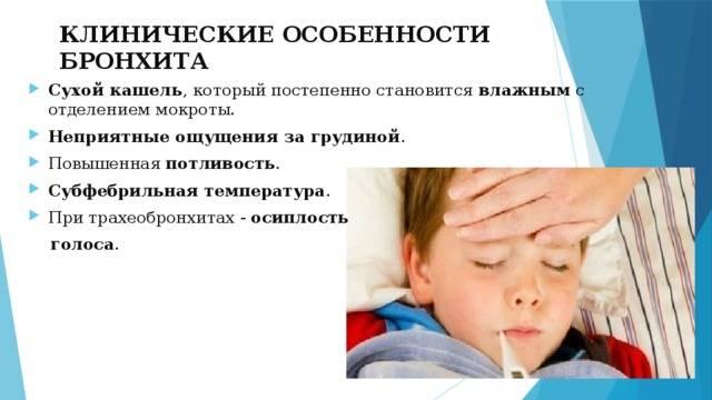 Остаточный кашель после бронхита у взрослых