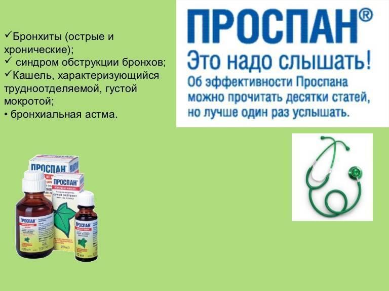 лечение мокрого кашля
