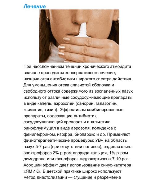 лечение этмоидита у взрослых