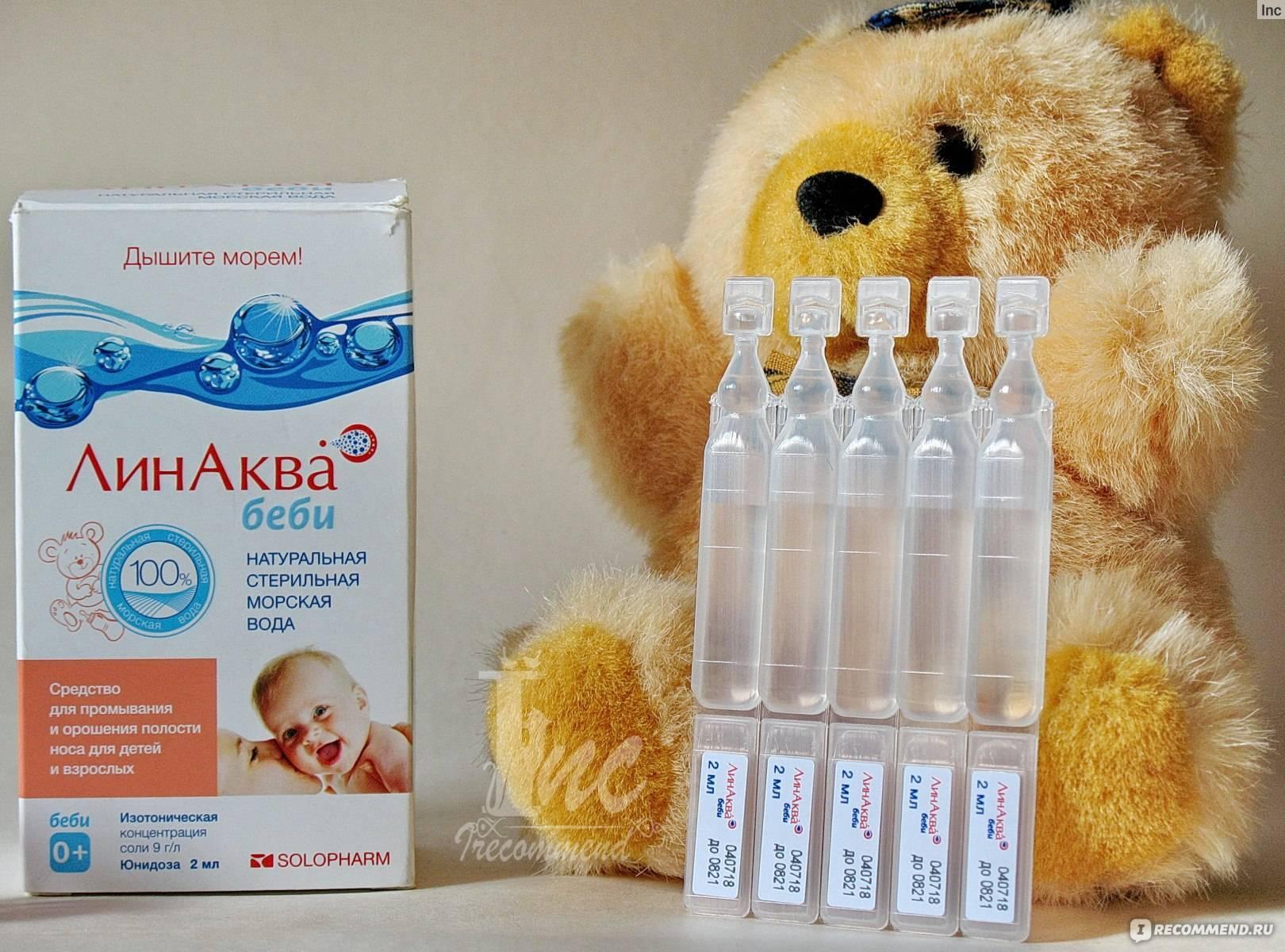 Как промыть нос новорожденному физраствором при насморке