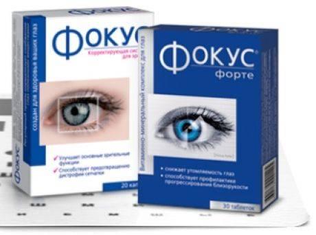 фокус лекарство для глаз