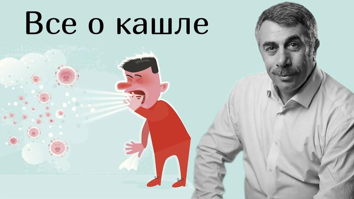 Доктор комаровский тема кашель