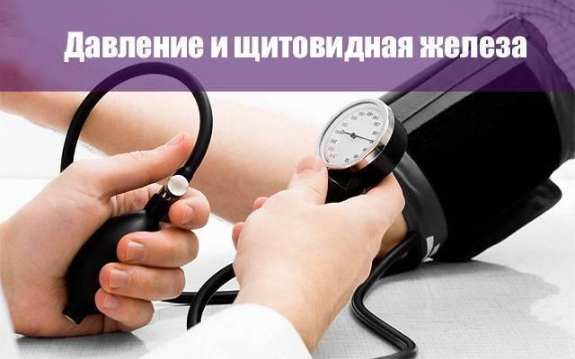 щитовидная железа и давление лечение