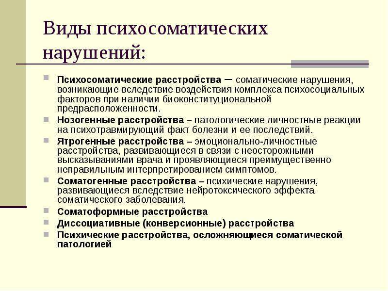 классификация психосоматических расстройств