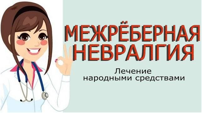 межреберная невралгия народная медицина