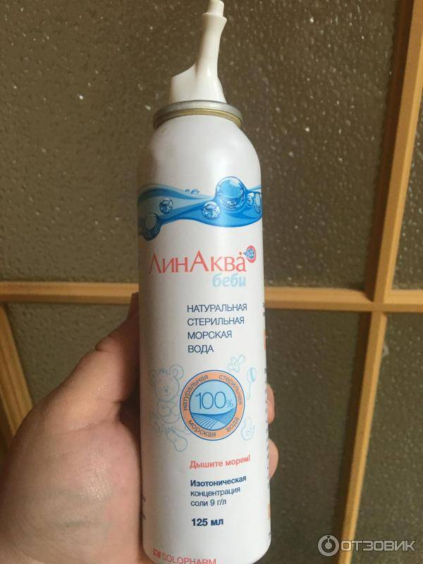морская вода для носа