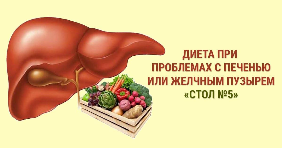 6 основных правил питания при болезнях печени и желчного пузыря