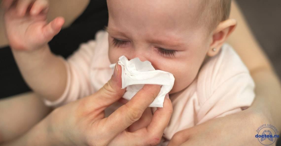 Как лечить насморк пятимесячному ребёнку