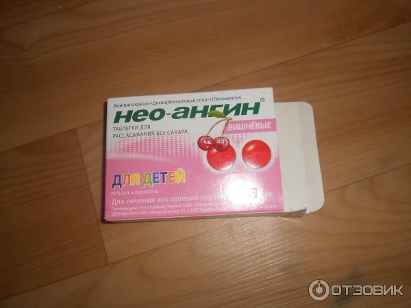сосательные таблетки от горла для детей