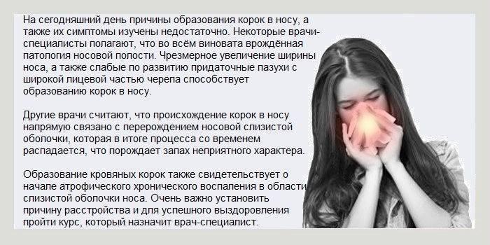 кровавые козявки в носу