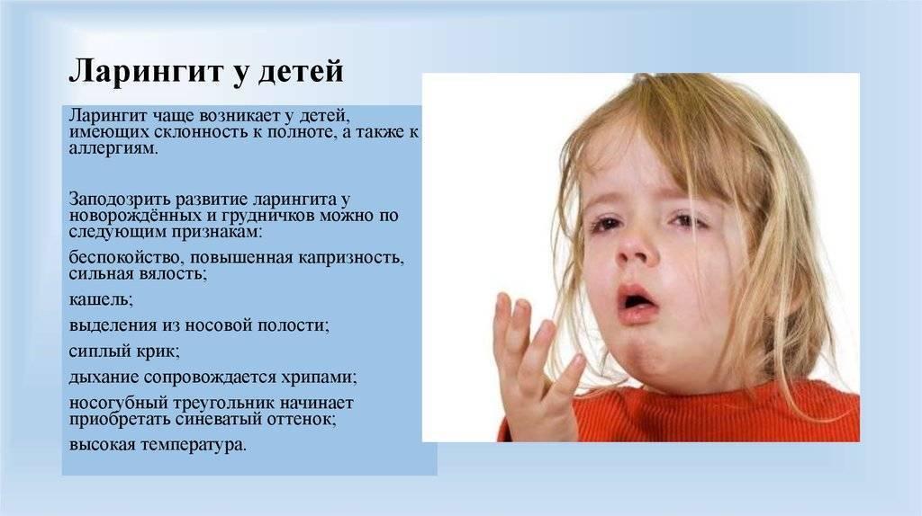 Ларингит у детей: симптомы и 4 схемы лечения