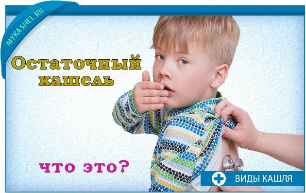 Как отличить остаточный кашель от недолеченного. причины и методы лечения остаточного кашля у детей