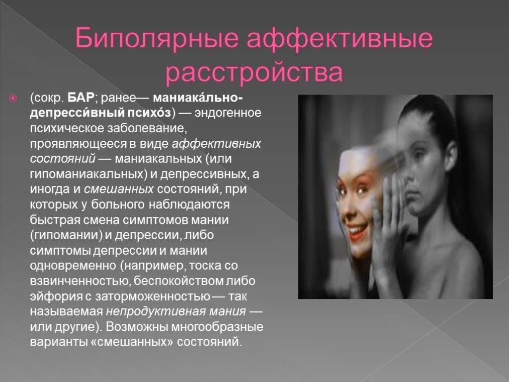 Тест на биполярное расстройство (маниакально депрессивный психоз)