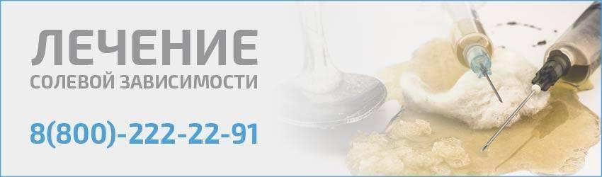 Зависимость от соли: признаки употребления, лечение от зависимости