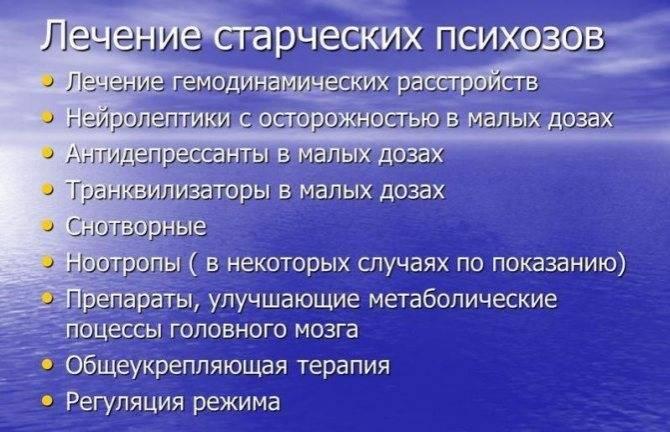 Сенильный психоз (старческий психоз): симптомы, признаки, лечение