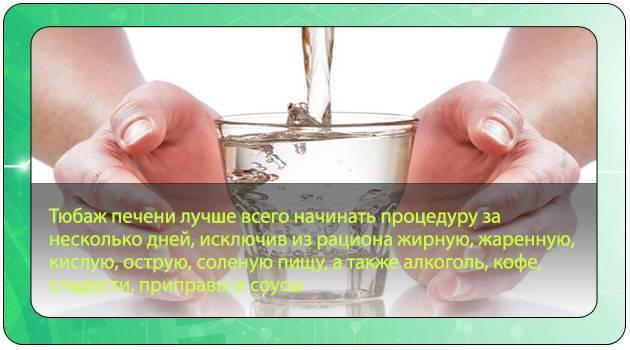 Дюбаж – чистка печени с минеральной водой в домашних условиях, рекомендации, показания