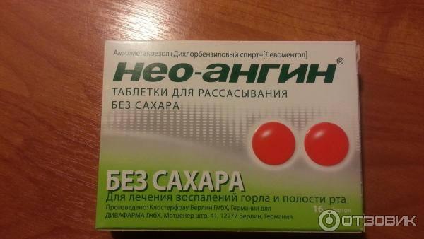 Обезболивающее при ангине - запись пользователя юлия (karamelka09) в сообществе семейное здоровье в категории лор (отит, насморк и проч) - babyblog.ru