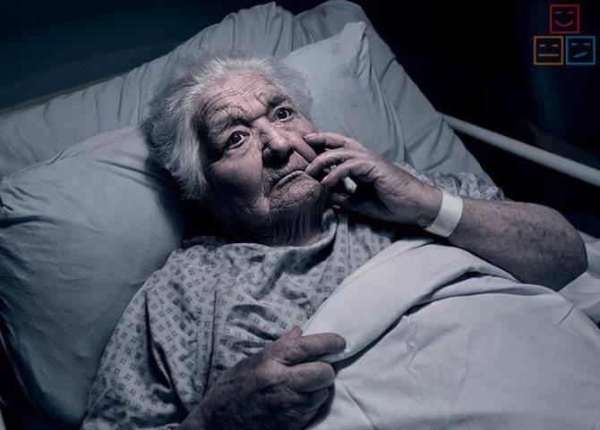 галлюцинации у стариков