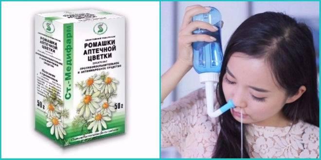 Промывание носа отваром ромашки при насморке