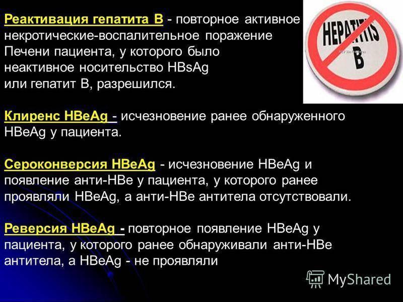 Что значит носительство гепатита в (б)