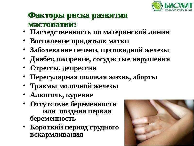 Эффективные способы лечения мастопатии народными средствами