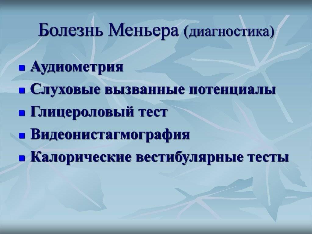 болезнь и синдром меньера