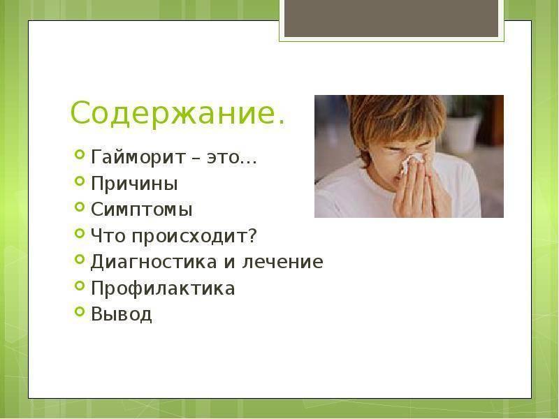 Причины, симптомы и лечение хронического гайморита