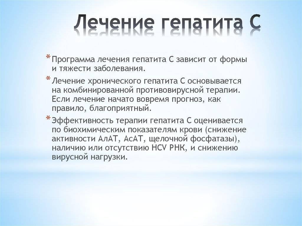 Гепатит а. причины, симптомы, признаки, диагностика и лечение патологии