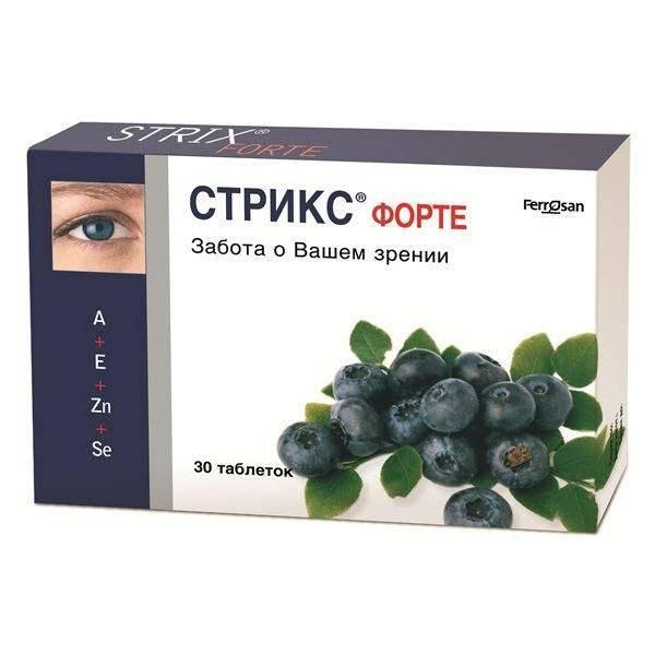 витамины для восстановления зрения