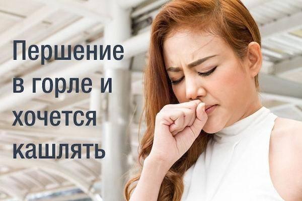 першение в горле и сухой кашель причины