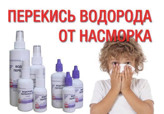 Перекись водорода при насморке — промывание носа