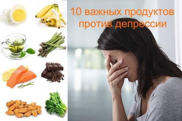 Не ешьте эти 10 продуктов, чтобы не страдать от депрессии
