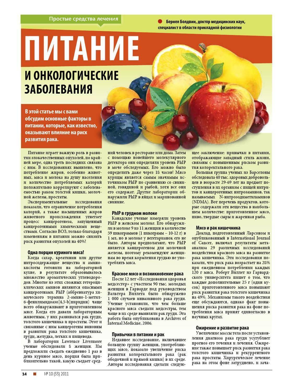 Лечебное питание при раке молочной железы