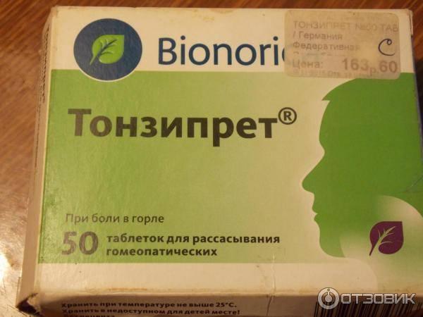 Гомеопатия когда болит горло