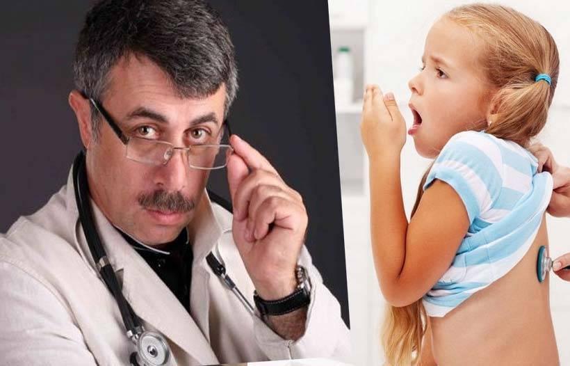 сухой кашель у детей лечение комаровский