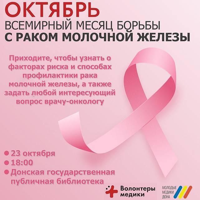 Виды профилактики рака молочной железы у женщин