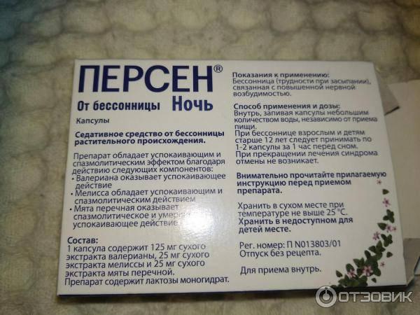 Снотворное без рецептов для крепкого сна, сильные снотворные препараты, народные средства от бессонницы – список
