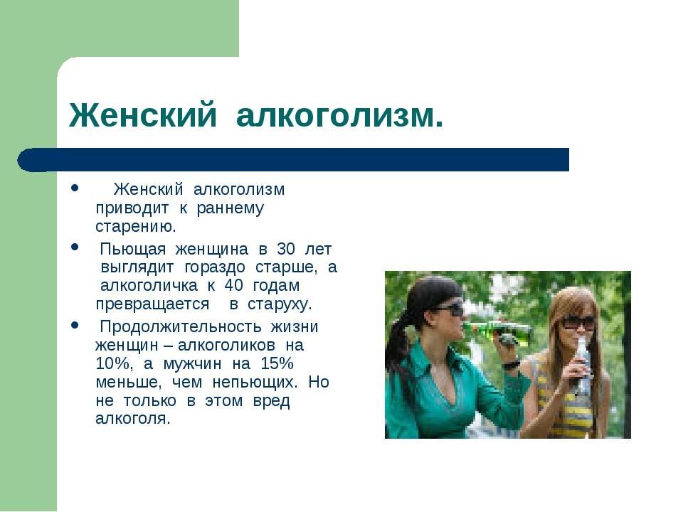 Признаки алкоголизма у женщин i сиптомы, причины, лечение