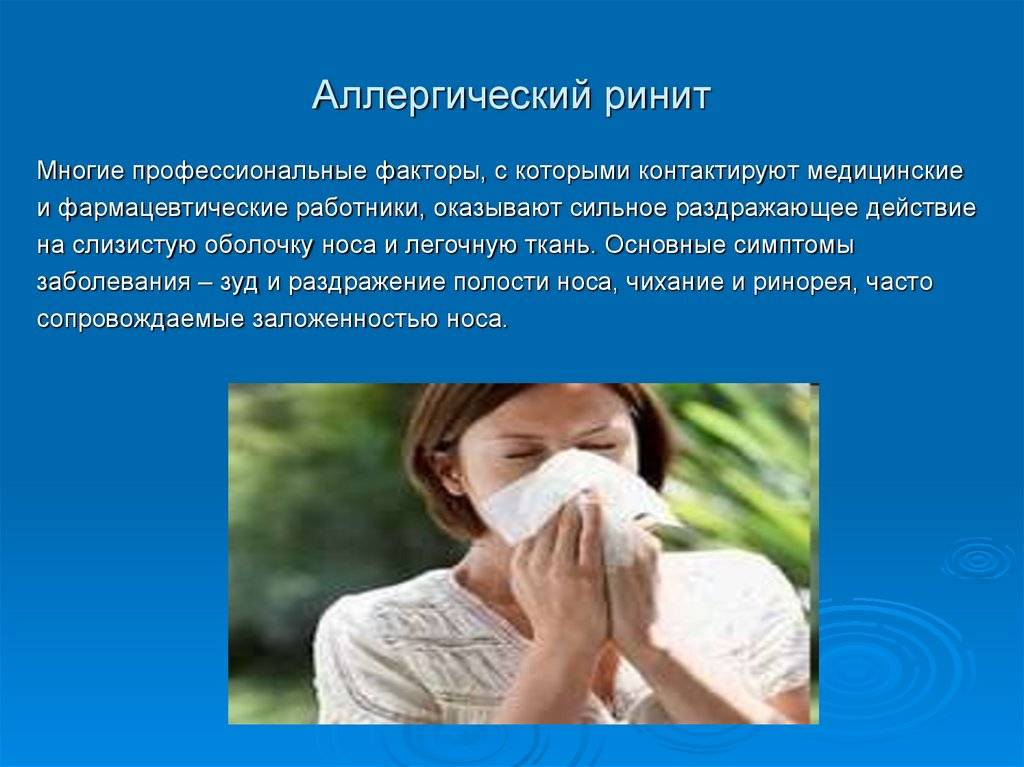Что нужно знать о круглогодичном аллергическом рините?