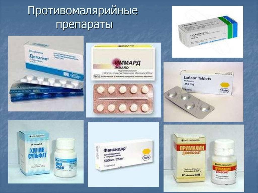 Противомалярийные средства препараты. антималярийные препараты, таблетки, инструкция по применению. народные методы устранения патологии