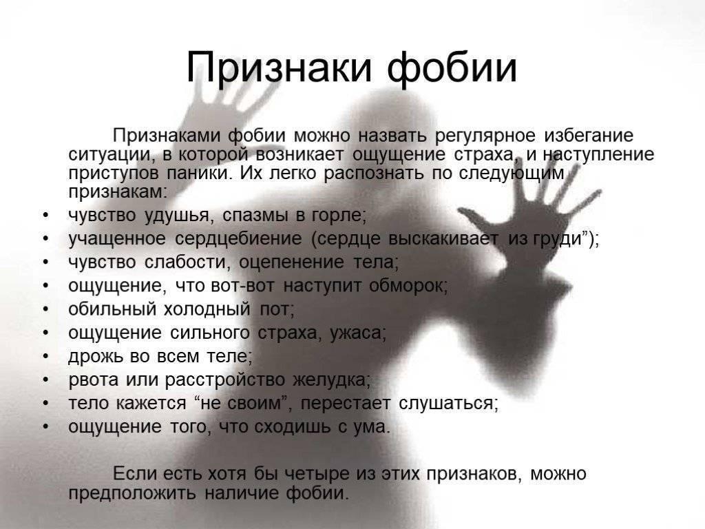 человеческие фобии