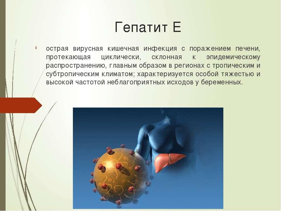 гепатит е симптомы и лечение