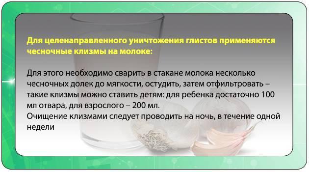 Клизма от глистов и паразитов (с содой, чесночная) — как правильно сделать и принимать