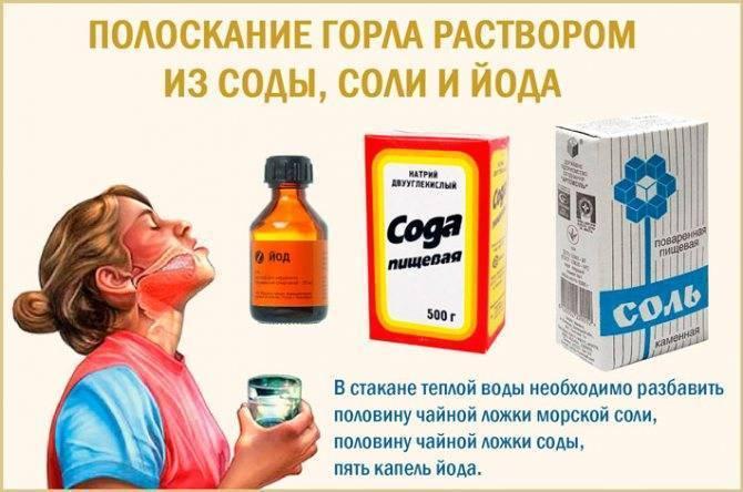 Лечение горла керосином