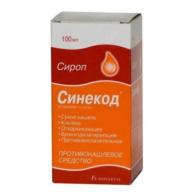 таблетки от влажного кашля
