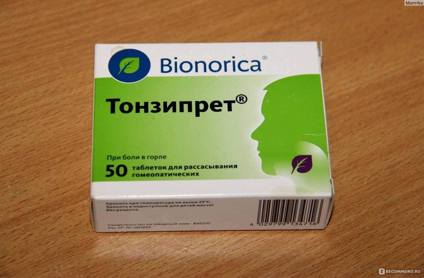 болит горло гомеопатия