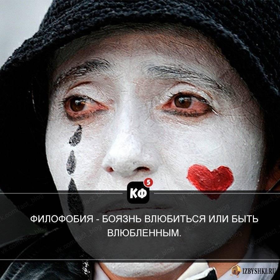 как называется фобия боязнь влюбиться
